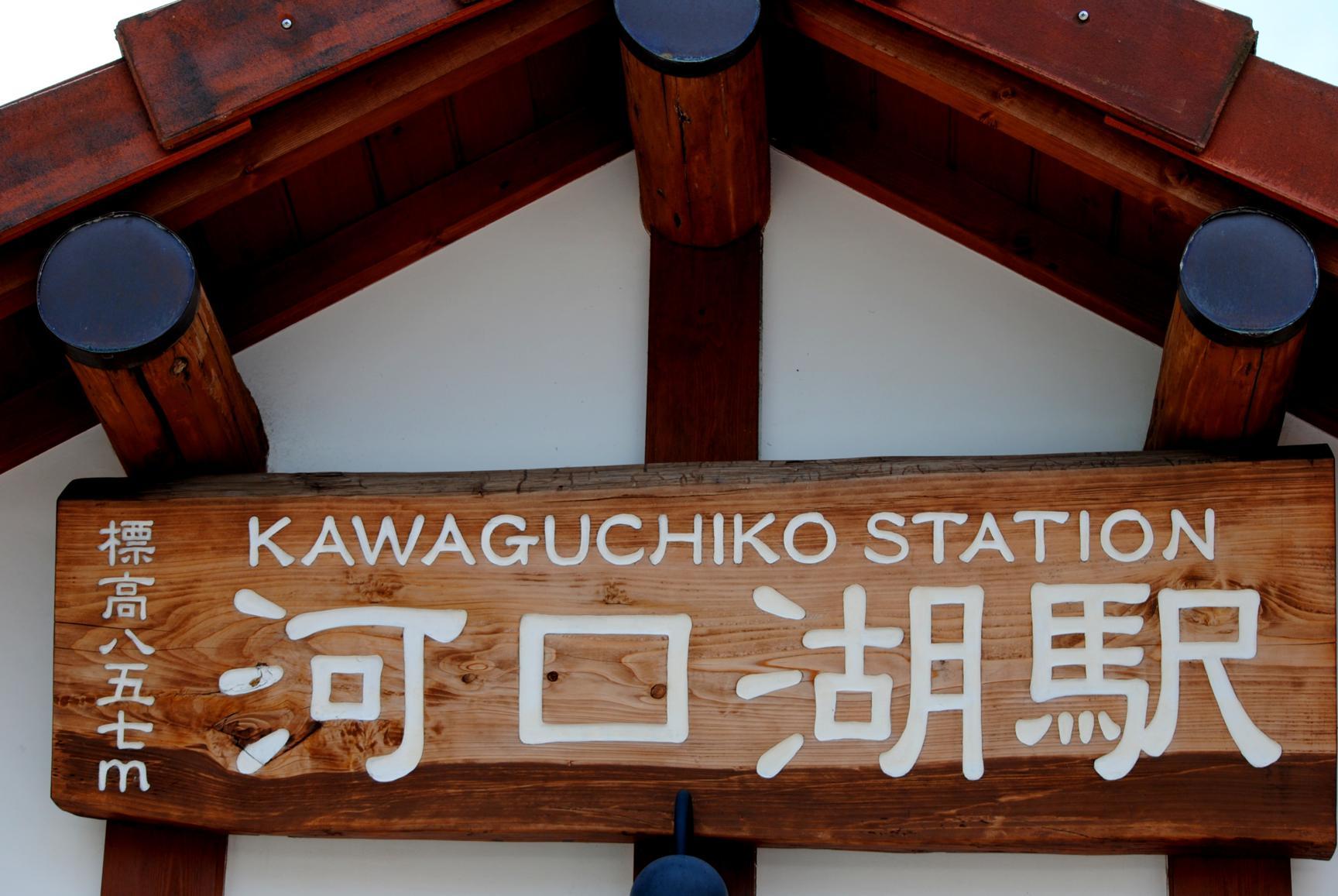 kawaguchico-estacion