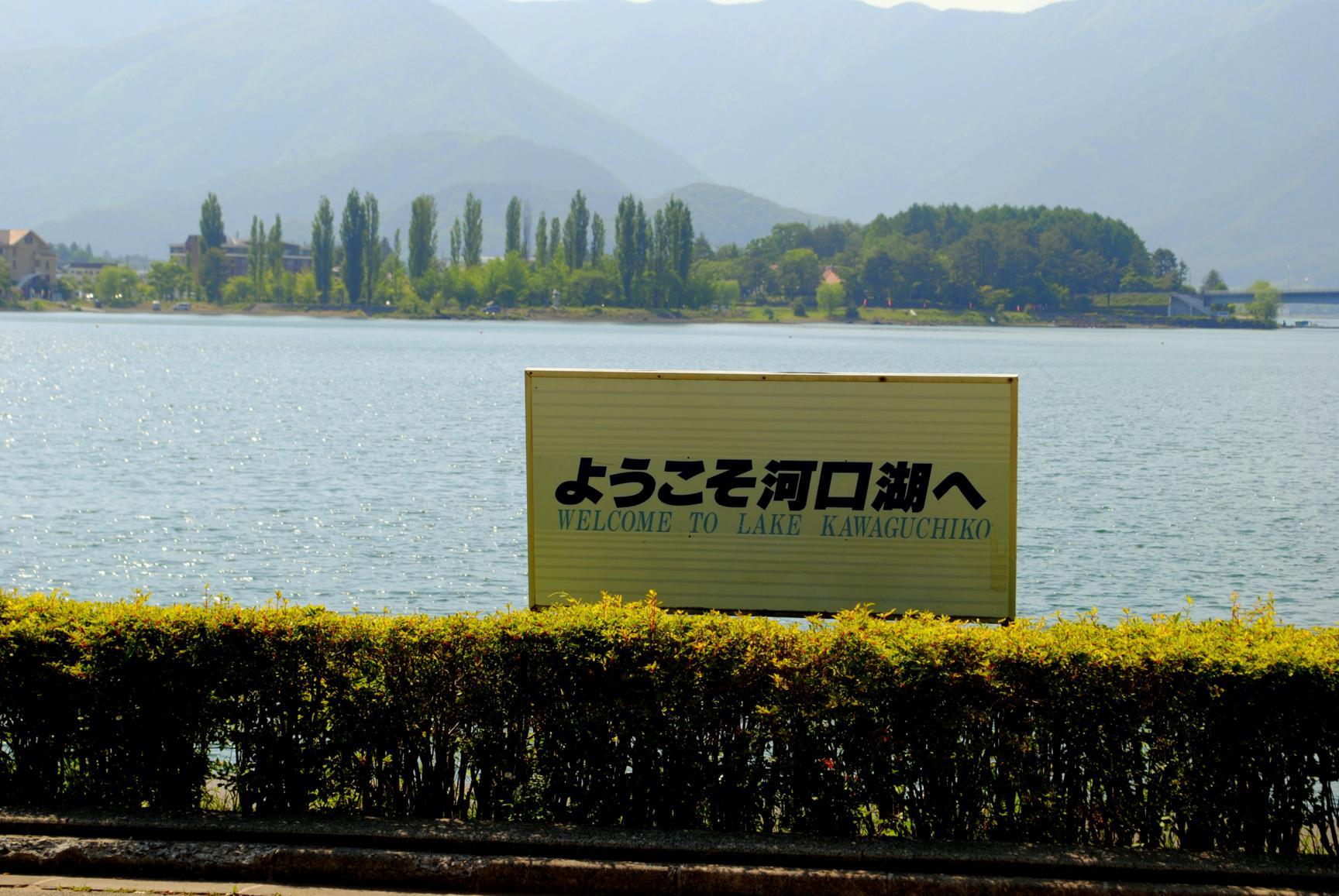 lago-kawaguchico-1