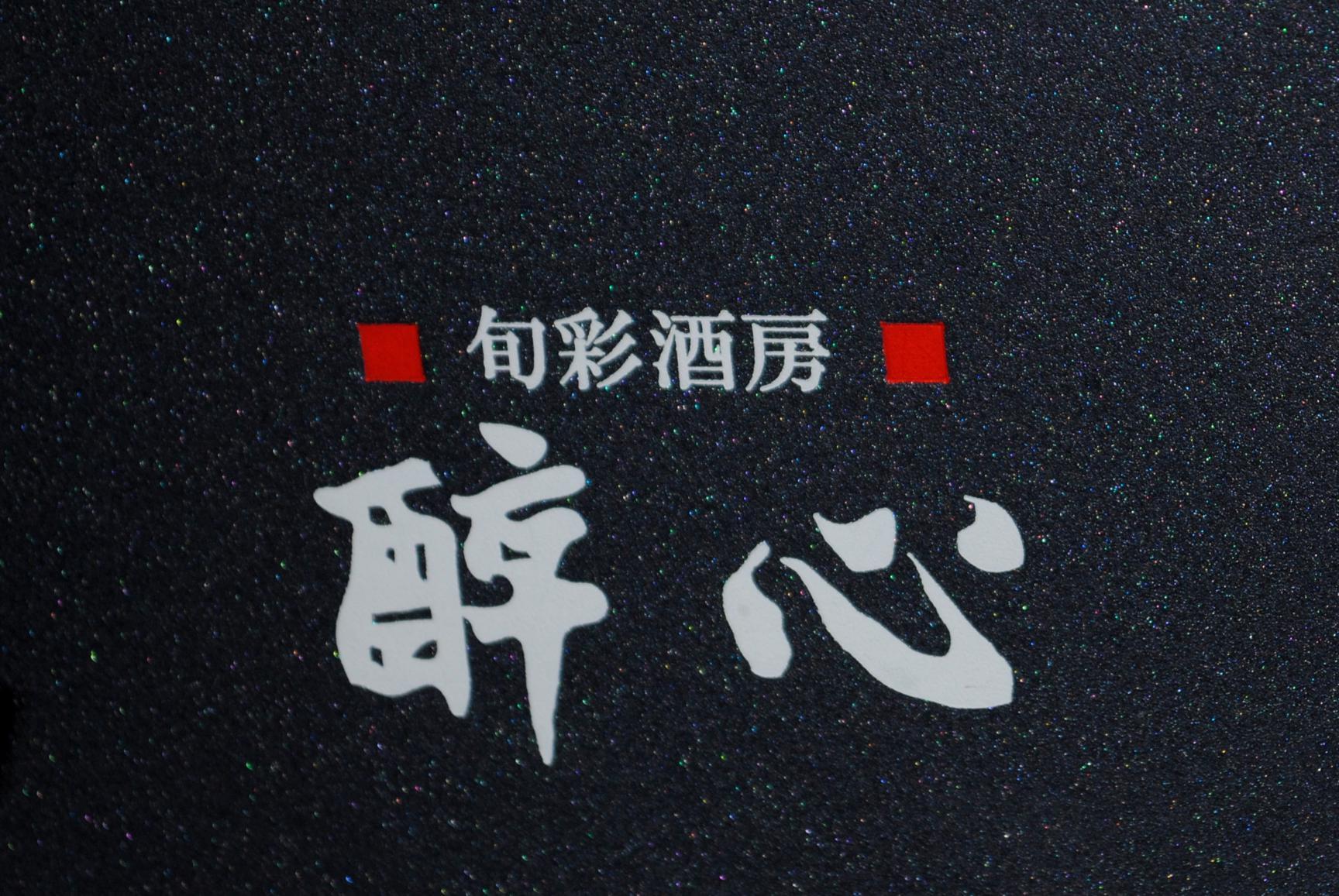 restaurante-kyoto-3