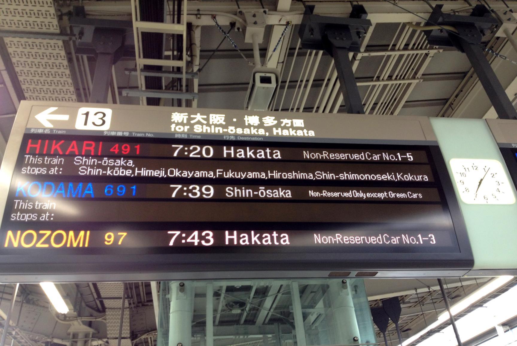 shinkansen-hiroshima