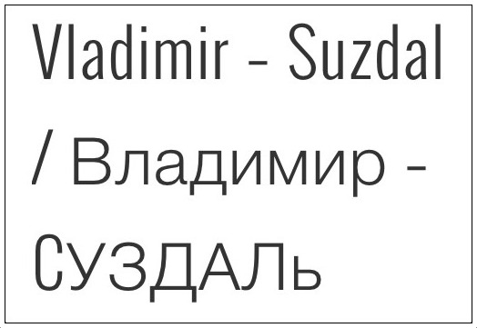 vladimir-suzdal